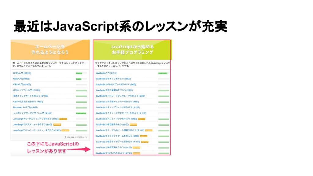 最近はJavaScript系のレッスンが充実