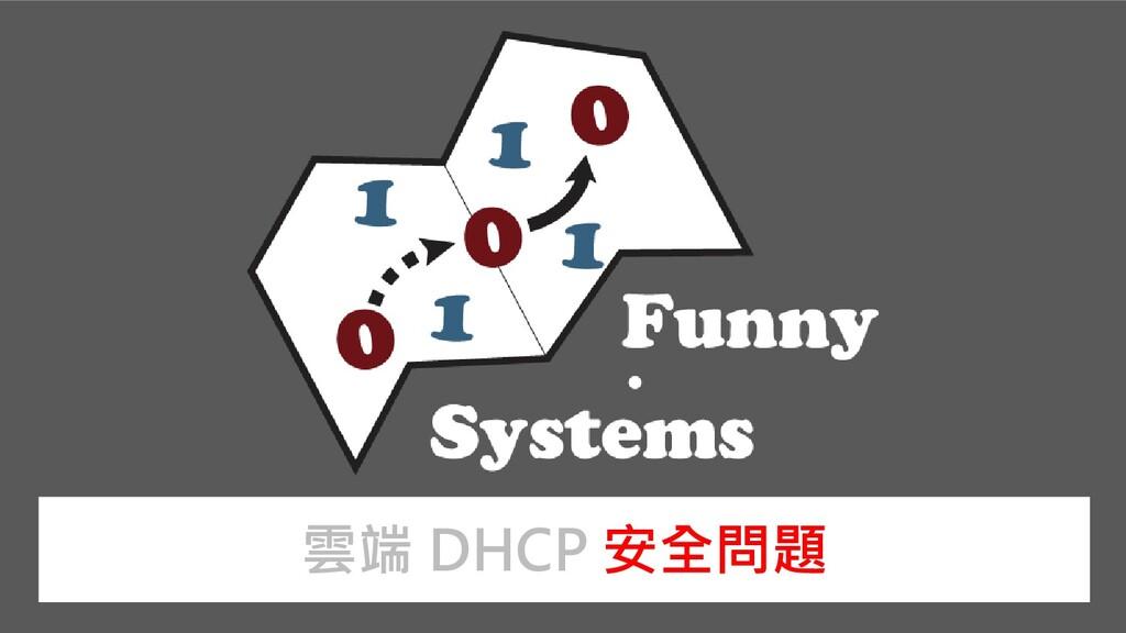 雲端 DHCP 安全問題