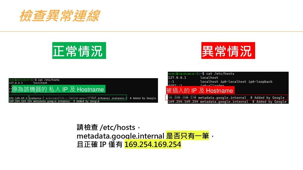 檢查異常連線 請檢查 /etc/hosts, metadata.google.internal...
