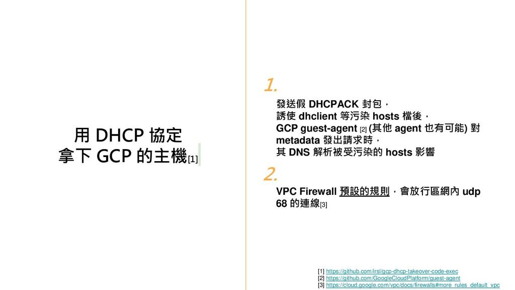 用 DHCP 協定 拿下 GCP 的主機[1] 1. 發送假 DHCPACK 封包, 誘使 d...