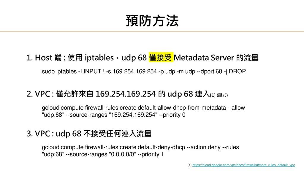 預防方法 1. Host 端 : 使用 iptables,udp 68 僅接受 Metadat...