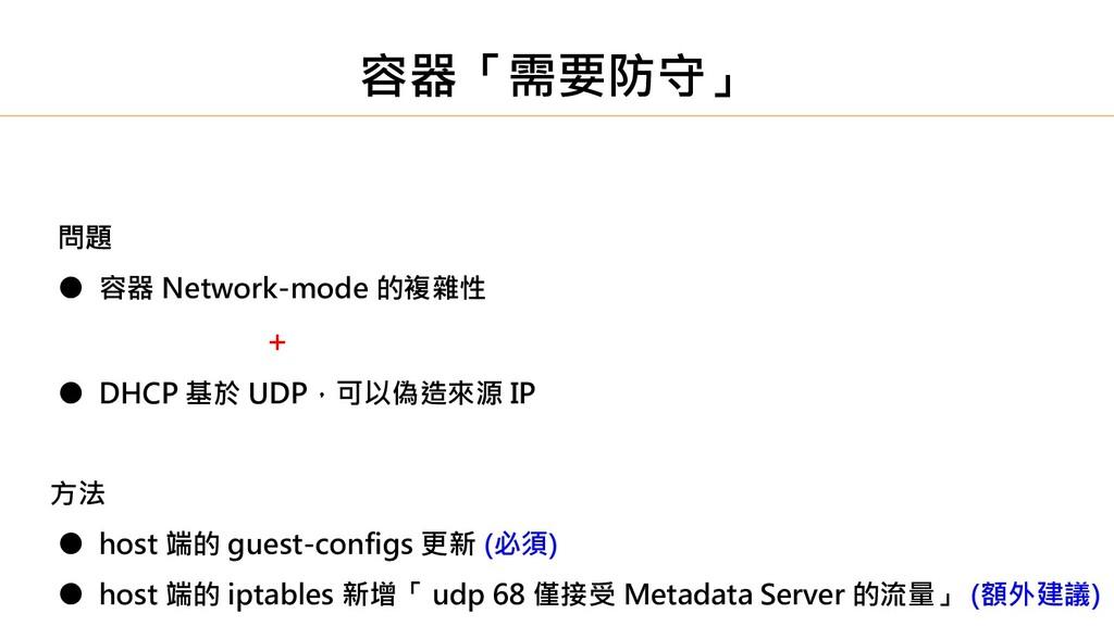 容器「需要防守」 問題 ● 容器 Network-mode 的複雜性 + ● DHCP 基於 ...