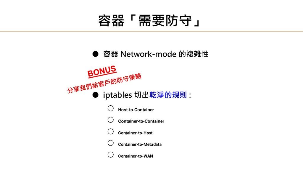 容器「需要防守」 ● 容器 Network-mode 的複雜性 ● iptables 切出乾淨...