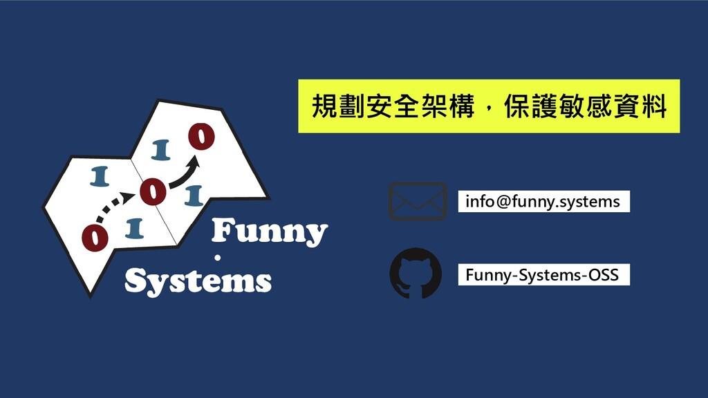 規劃安全架構,保護敏感資料 Funny-Systems-OSS info@funny.syst...