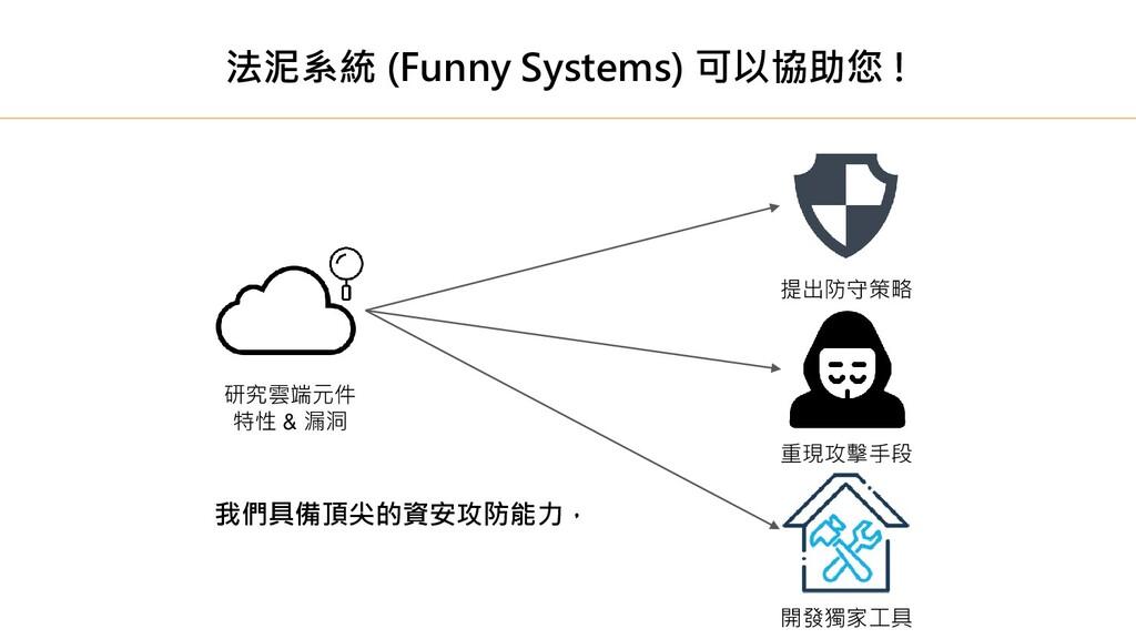 法泥系統 (Funny Systems) 可以協助您 ! 研究雲端元件 特性 & 漏洞 重現攻...
