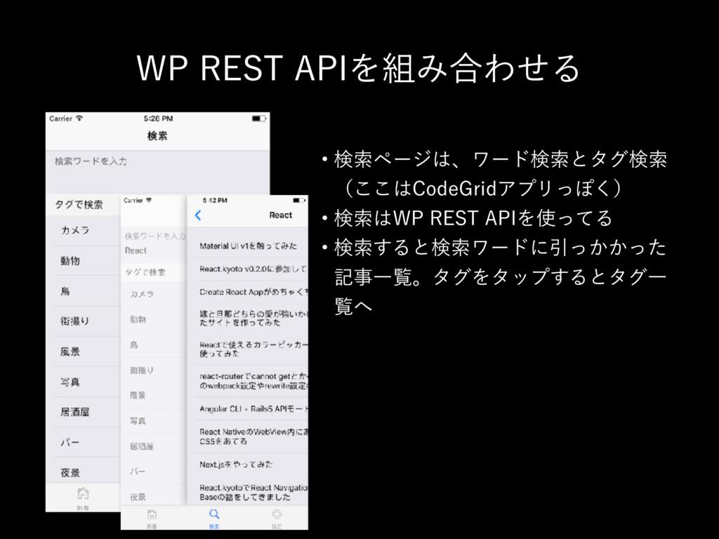 """813&45""""1*ΛΈ߹ΘͤΔ w ݕࡧϖʔδɺϫʔυݕࡧͱλάݕࡧ ʢ͜͜$PEF..."""