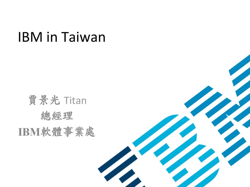 賈景光 Titan   總經理  IBM軟體事業處  IBM ...