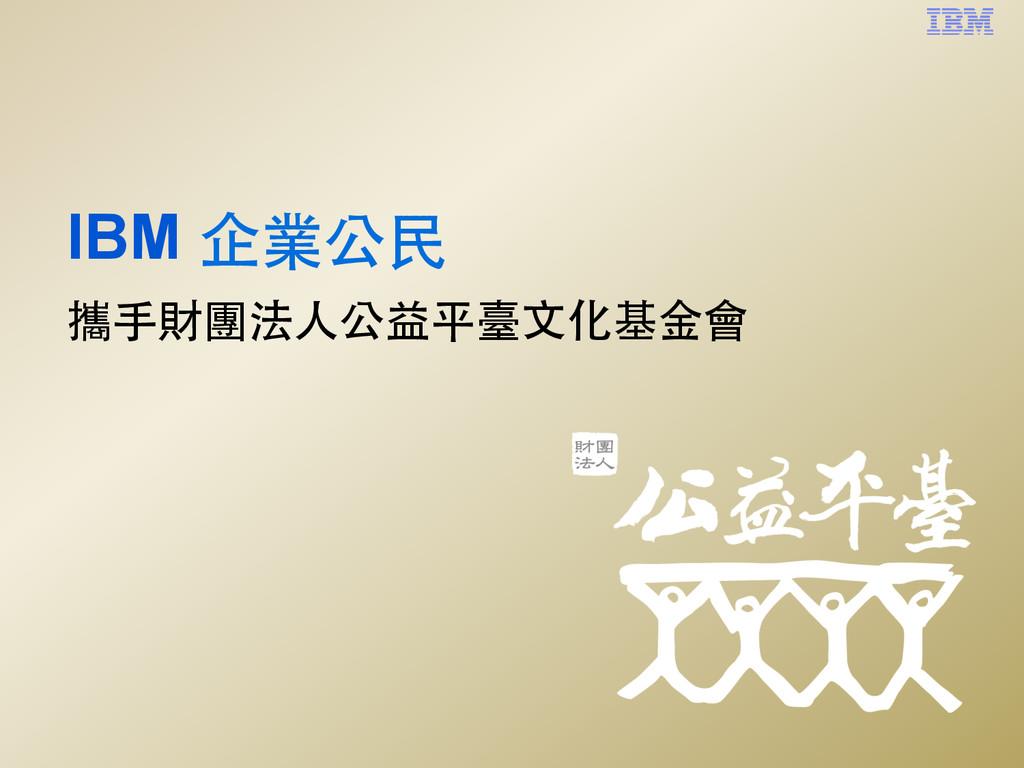 © 2011 IBM Corporation © 2014 IBM Corporation I...