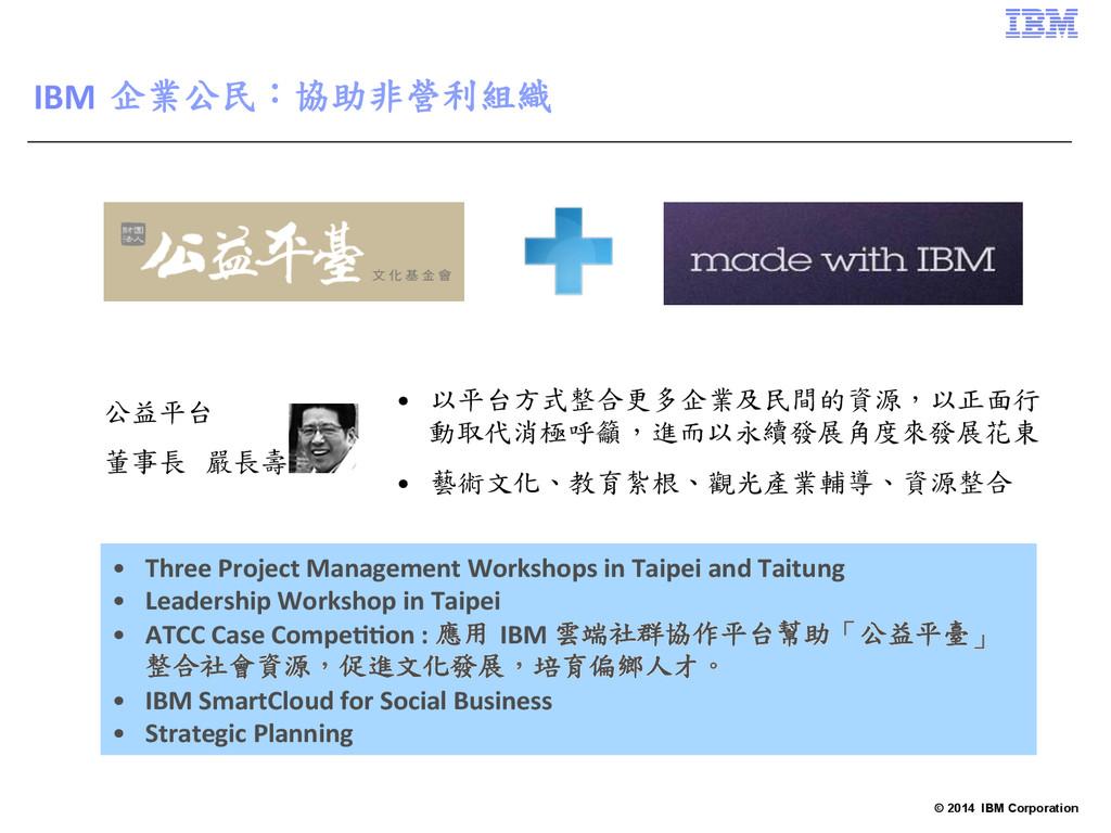 © 2011 IBM Corporation © 2014 IBM Corporation 公...