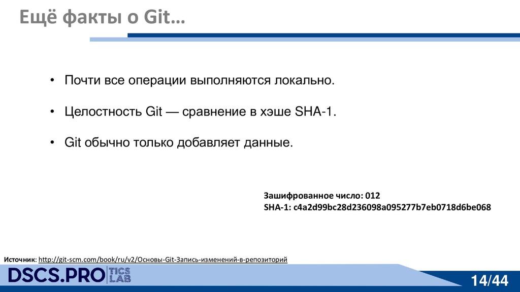 14/44 14/44 Ещё факты о Git… Источник: http://g...