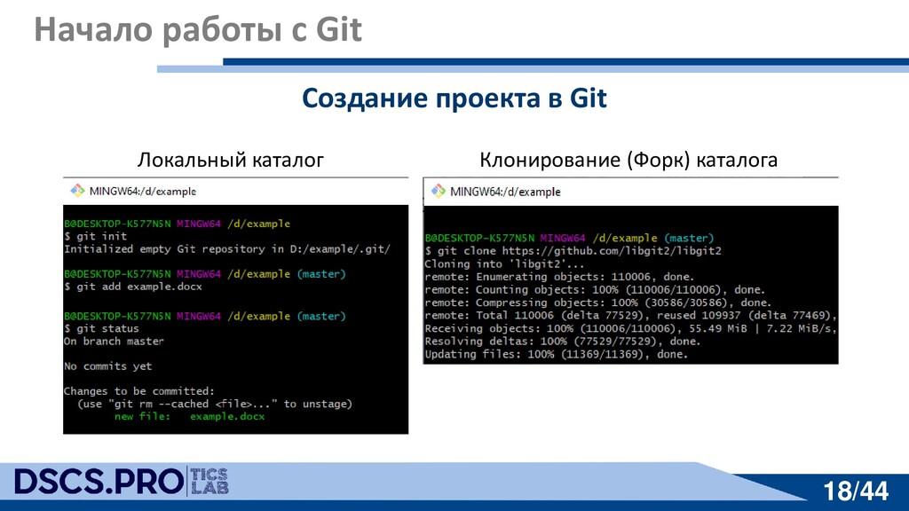 18/44 18/44 Начало работы с Git Локальный катал...
