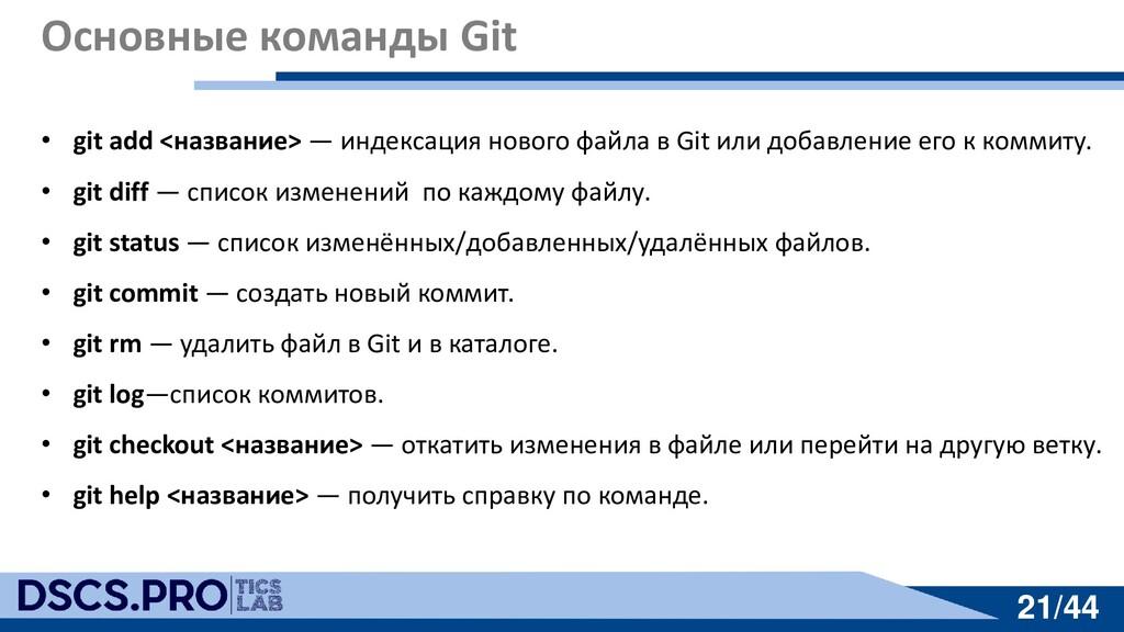 21/44 21/44 Основные команды Git • git add <наз...