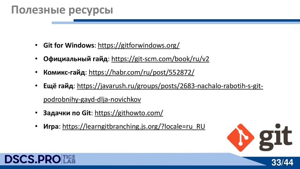 33/44 33/44 Полезные ресурсы • Git for Windows:...