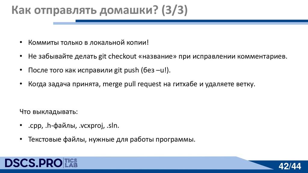 42/44 42/44 Как отправлять домашки? (3/3) • Ком...