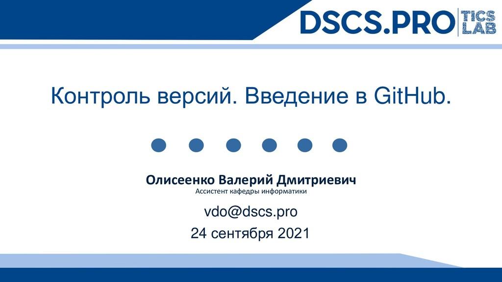24 сентября 2021 vdo@dscs.pro Олисеенко Валерий...