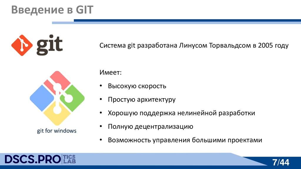 7/44 7/44 Введение в GIT Система git разработан...
