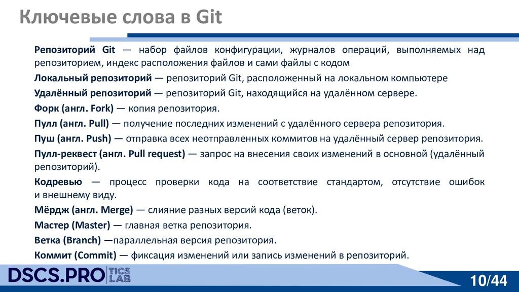 10/44 10/44 Ключевые слова в Git Репозиторий Gi...