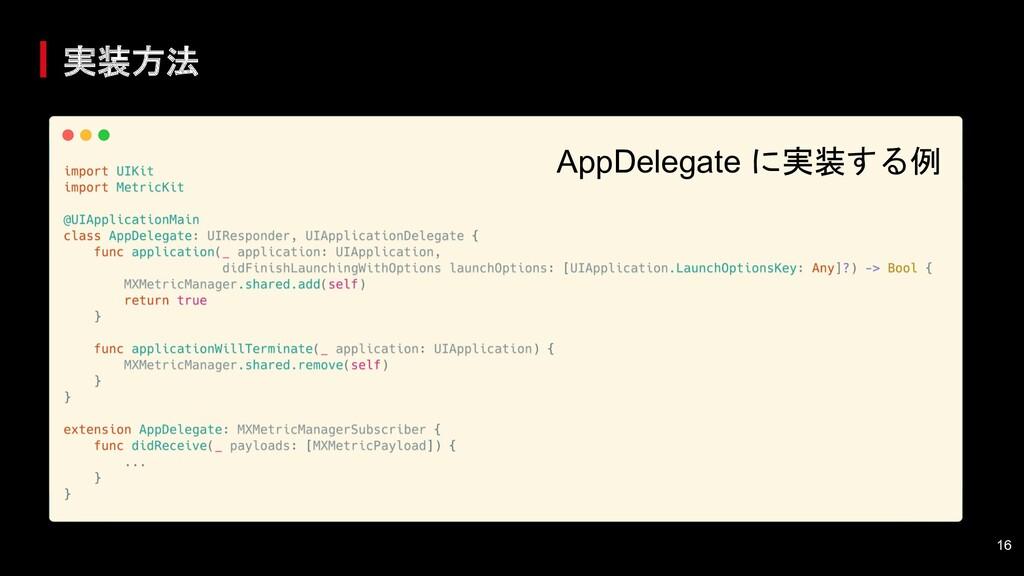 実装方法 AppDelegate に実装する例 16