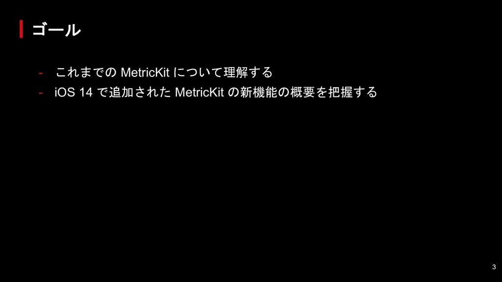 - これまでの MetricKit について理解する - iOS 14 で追加された Metr...
