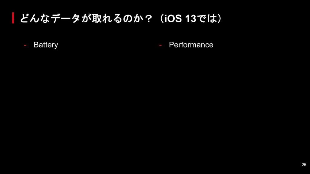 - Battery どんなデータが取れるのか?(iOS 13では) 25 - Performa...