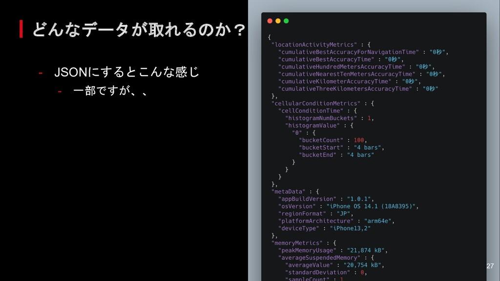 どんなデータが取れるのか?(iOS 13では) - JSONにするとこんな感じ - 一部ですが...