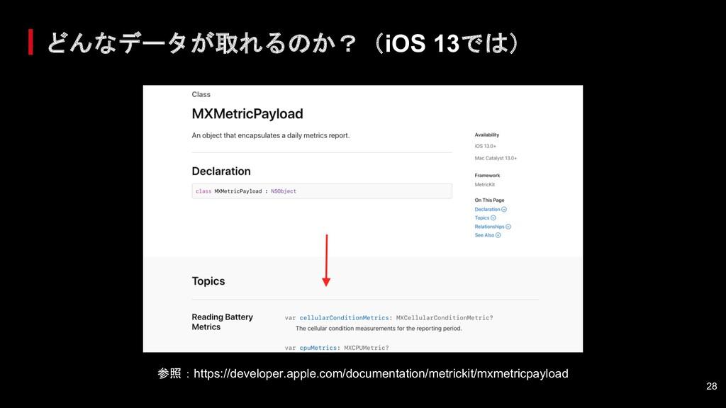 どんなデータが取れるのか?(iOS 13では) 参照:https://developer.ap...