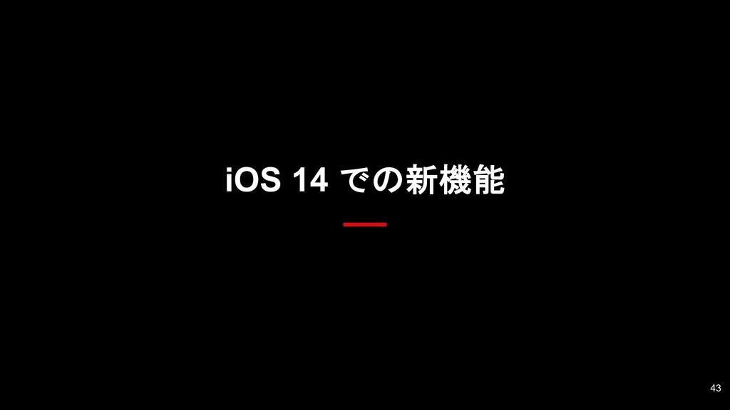 iOS 14 での新機能 43