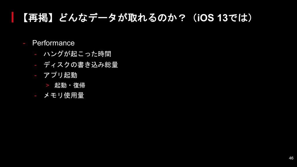 - Performance - ハングが起こった時間 - ディスクの書き込み総量 - アプリ起...