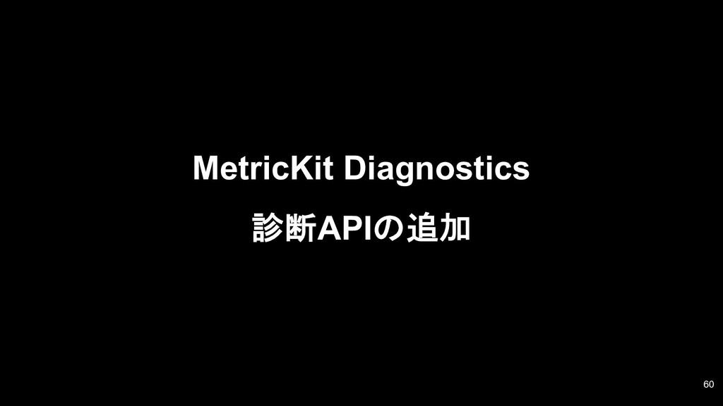 MetricKit Diagnostics 診断APIの追加 60