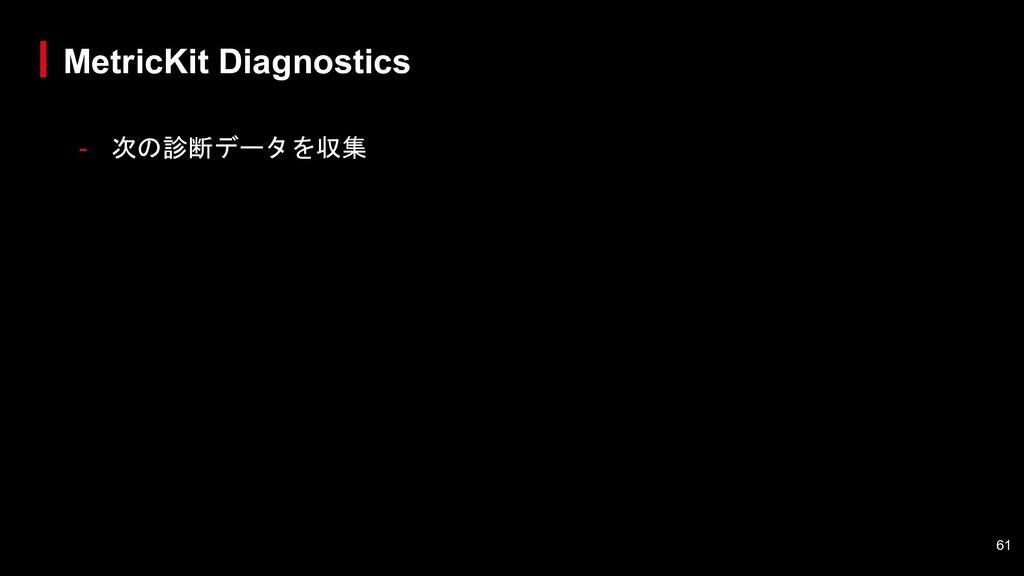 - 次の診断データを収集 MetricKit Diagnostics 61