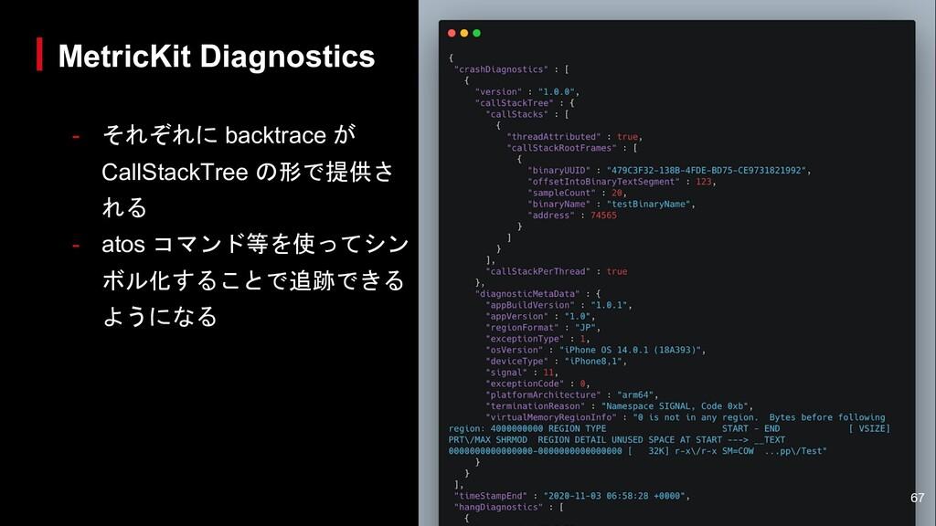 - それぞれに backtrace が CallStackTree の形で提供さ れる - a...