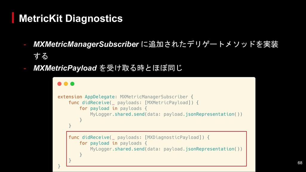 - MXMetricManagerSubscriber に追加されたデリゲートメソッドを実装 ...
