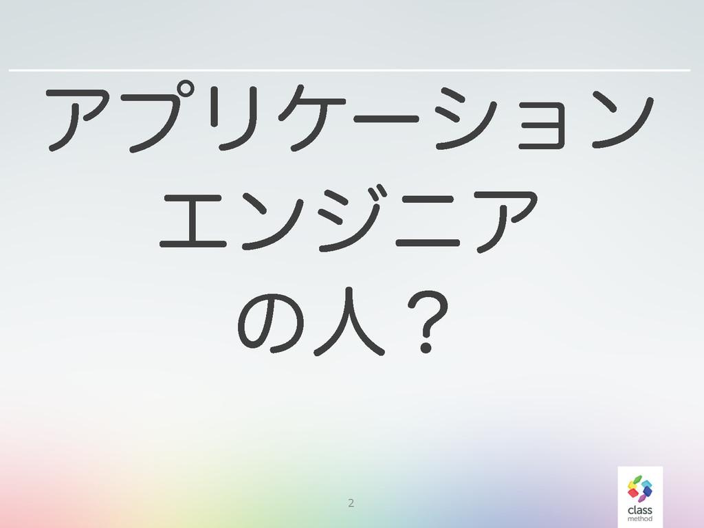 2 ΞϓϦέʔγϣϯ ΤϯδχΞ ͷਓʁ