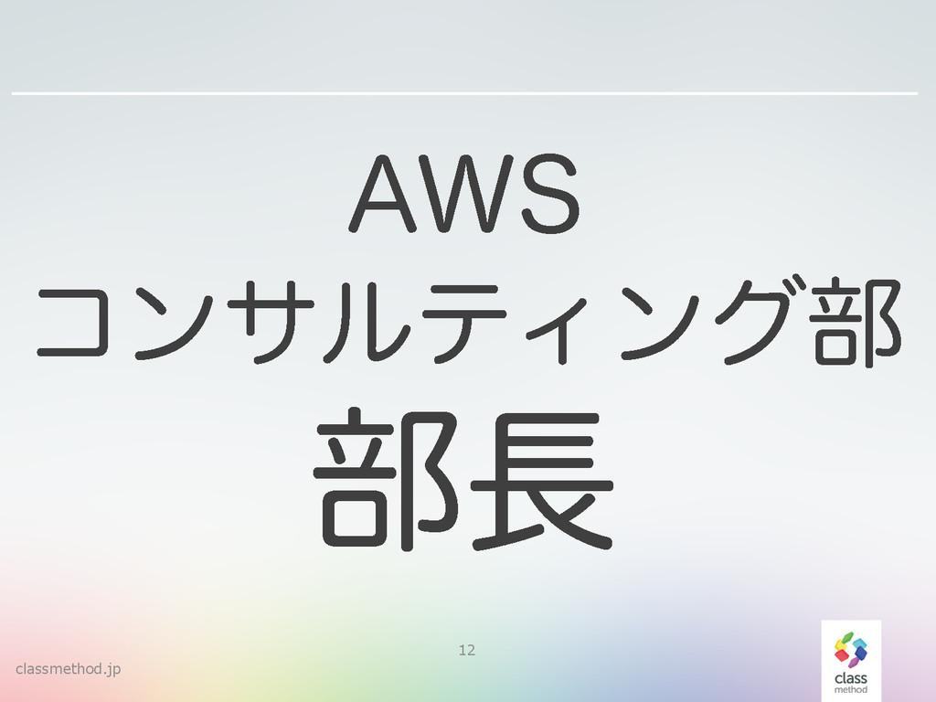 "classmethod.jp 12 ""84 ίϯαϧςΟϯά෦ ෦"