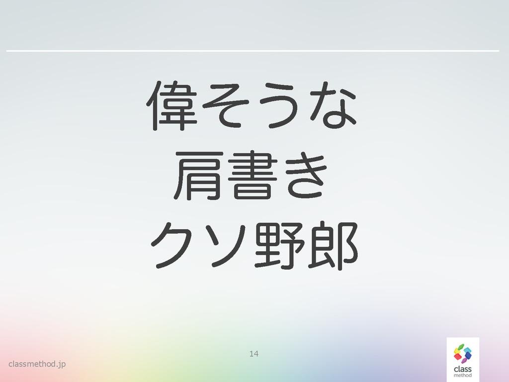 classmethod.jp 14 Ғͦ͏ͳ ݞॻ͖ Ϋι