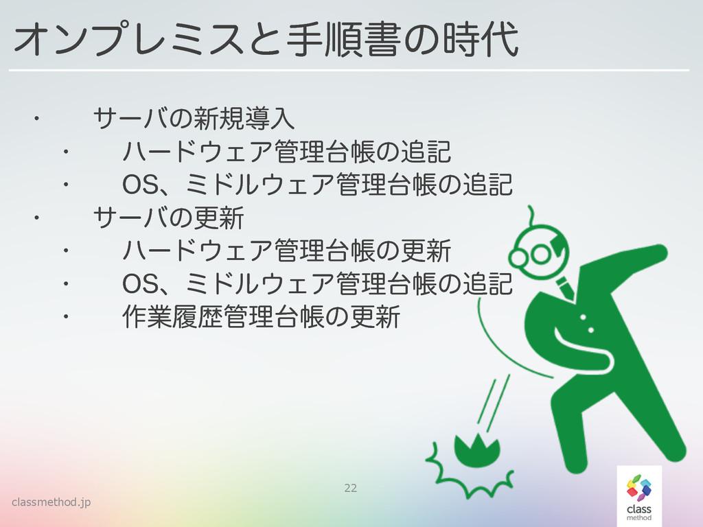 classmethod.jp 22 w αʔόͷ৽نಋೖ w ϋʔυΣΞཧாͷه ...