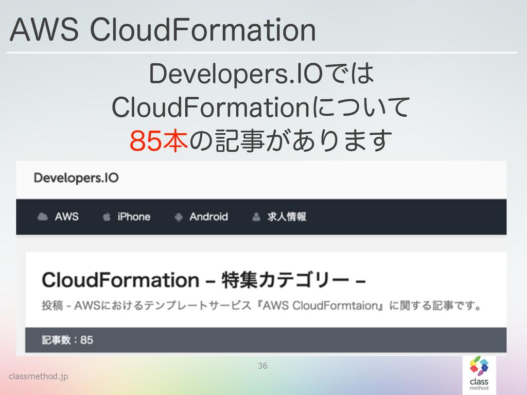 "classmethod.jp 36 ""84$MPVE'PSNBUJPO %FWFMPQFST..."