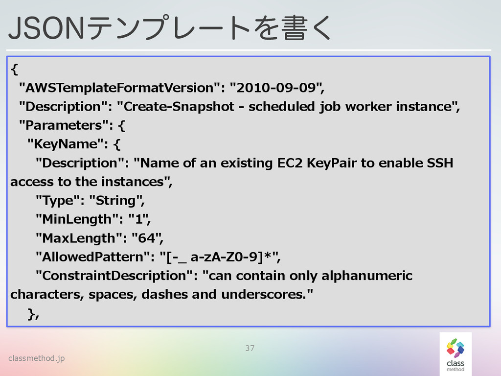 "classmethod.jp 37 +40/ςϯϓϨʔτΛॻ͘ {    ""AWSTem..."