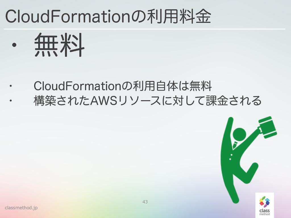 classmethod.jp 43 w ແྉ w $MPVE'PSNBUJPOͷར༻ࣗମແ...