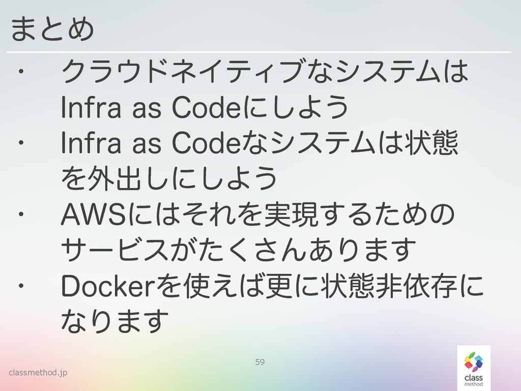 classmethod.jp 59 w ΫϥυωΠςΟϒͳγεςϜ *OGSBBT$P...
