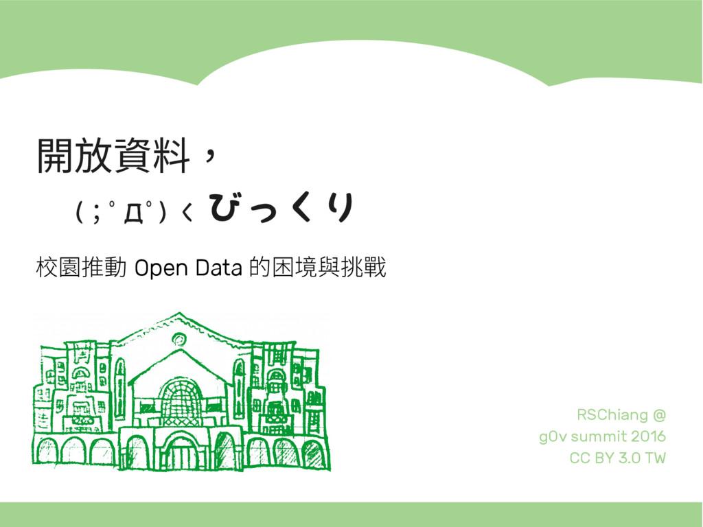開放資料,  (;゚Д゚) < びっくり 校園推動 Open Data 的困境與挑戰 RSCh...