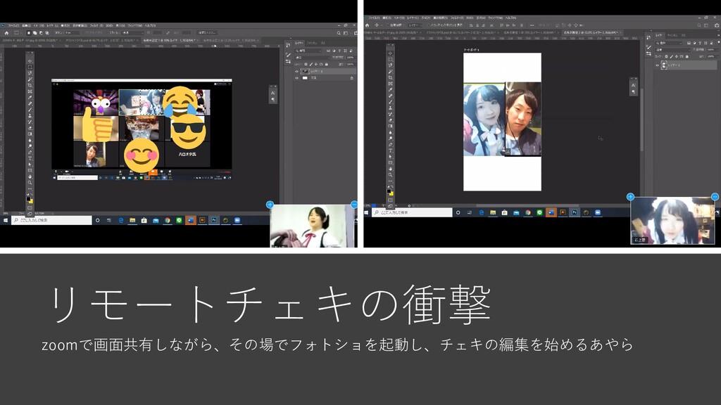 リモートチェキの衝撃 zoomで画面共有しながら、その場でフォトショを起動し、チェキの編集を始...