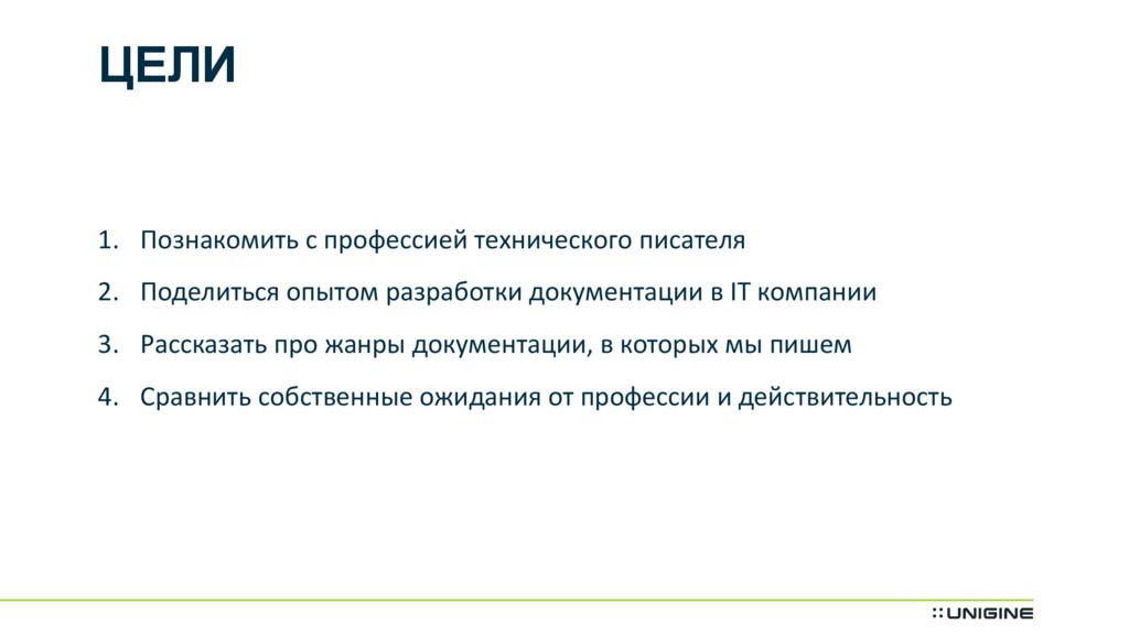 ЦЕЛИ 1. Познакомить с профессией технического п...