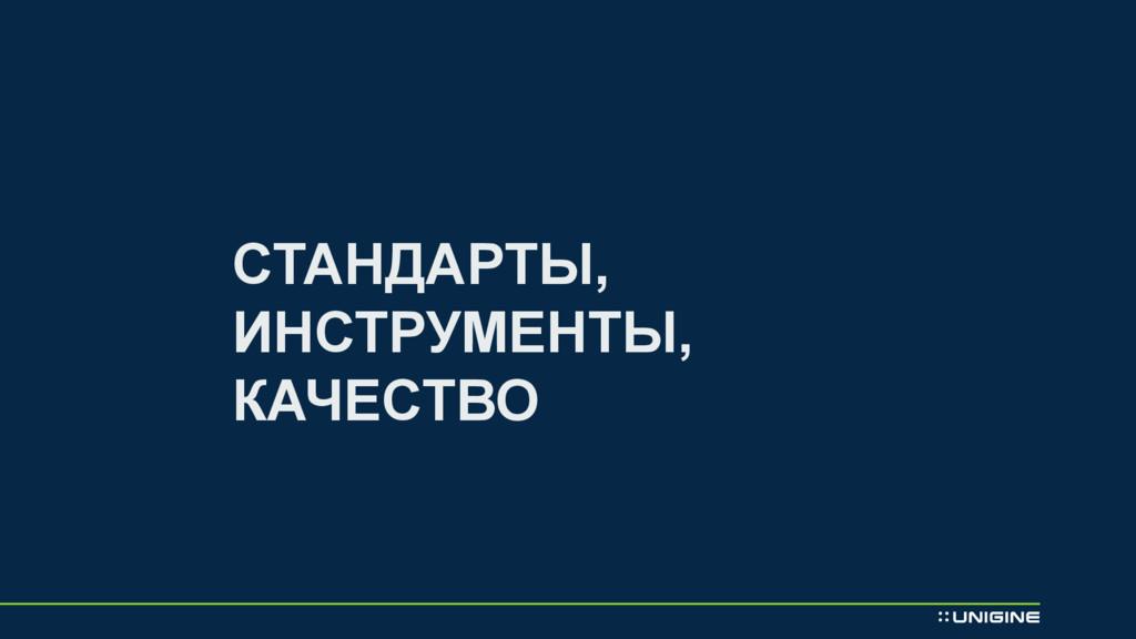 СТАНДАРТЫ, ИНСТРУМЕНТЫ, КАЧЕСТВО