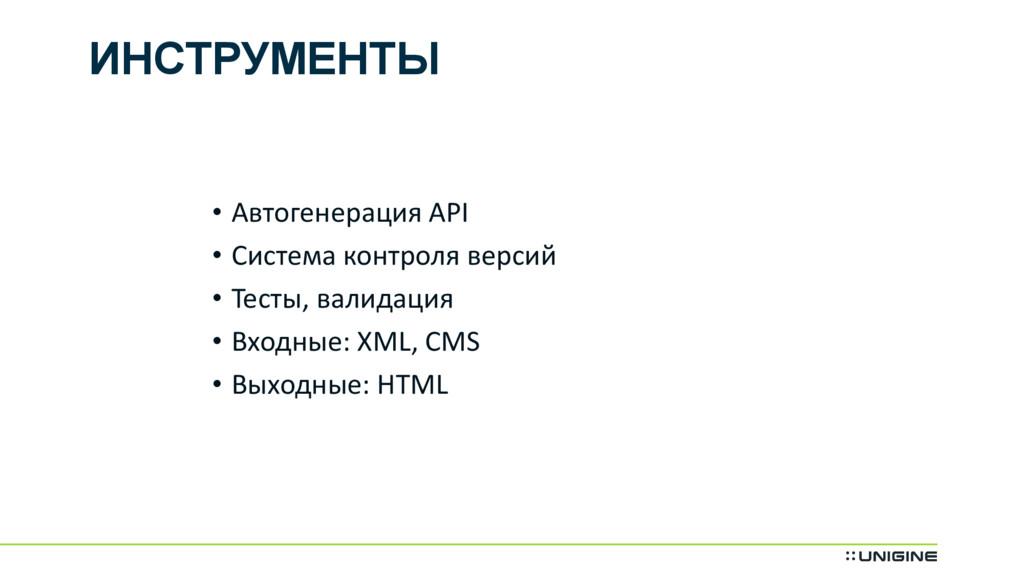 ИНСТРУМЕНТЫ • Автогенерация API • Система контр...