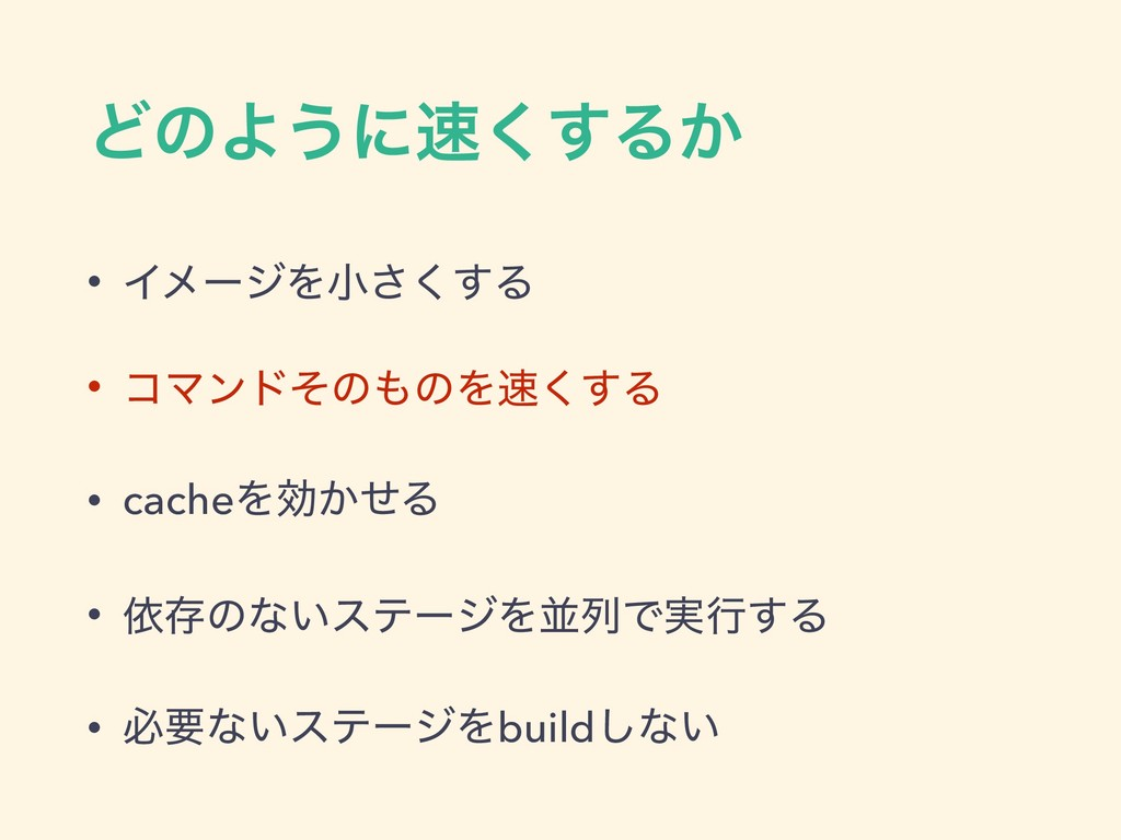 ͲͷΑ͏ʹ͘͢Δ͔ • ΠϝʔδΛখ͘͢͞Δ • ίϚϯυͦͷͷΛ͘͢Δ • cache...