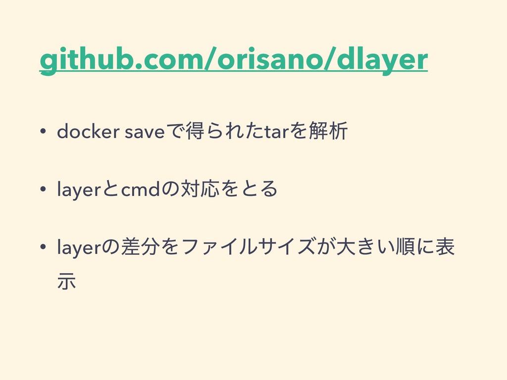 github.com/orisano/dlayer • docker saveͰಘΒΕͨtar...