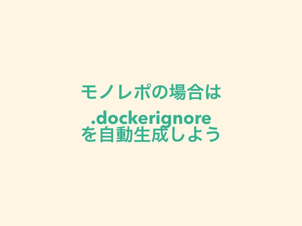 ϞϊϨϙͷ߹ .dockerignore Λࣗಈੜ͠Α͏