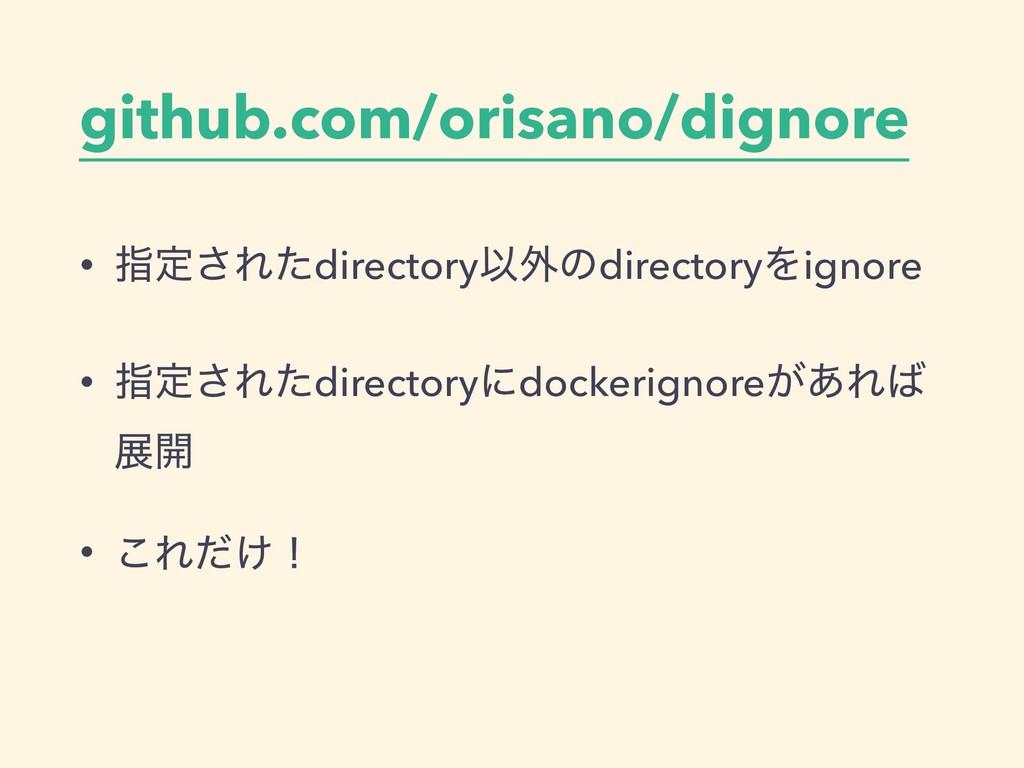 github.com/orisano/dignore • ࢦఆ͞ΕͨdirectoryҎ֎ͷd...