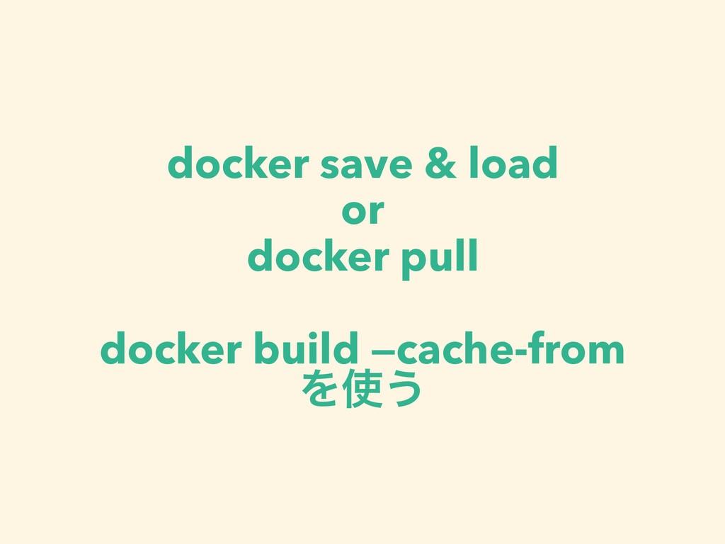 docker save & load or docker pull docker build ...